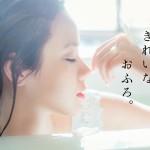 """【ぷかぷか湯アカはもう嫌だ!!】2番風呂さんにお助けアイテム!入れてとくだけでOKな""""アカパックン""""とは?"""