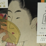 【日本で最初の化粧品?】伝統の和コスメ「ぬかぶくろ」とは