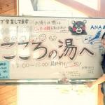 【復興支援インタビュー】熊本へ「こころの湯」届けます