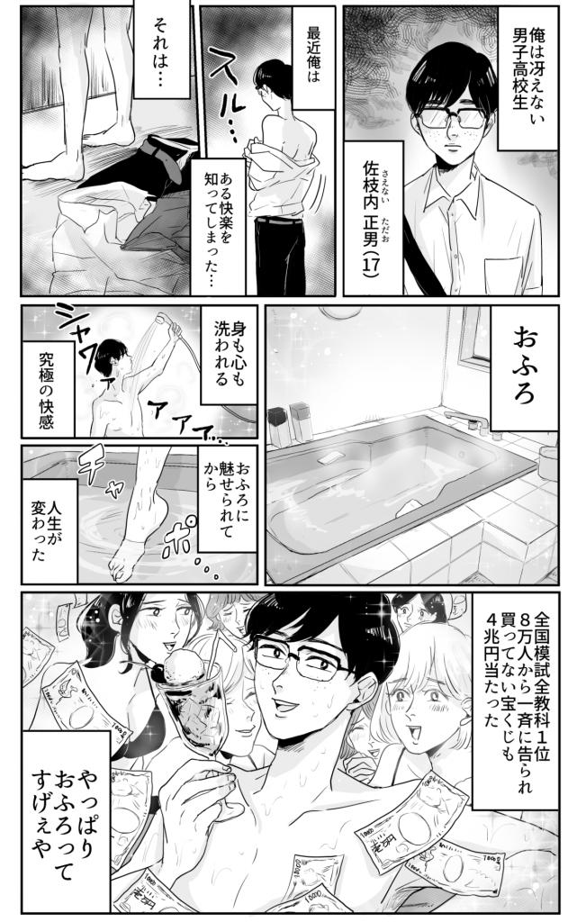 【本原稿】お風呂部(ノーリツ様)0727