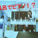 【大阪ガスさん取材①】ハグミュージアムで2020年のお風呂を体感できる!?