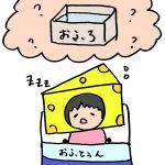 【お風呂に幽霊がいる夢、実は…】ちーづ激選!衝撃お風呂夢占い3選!