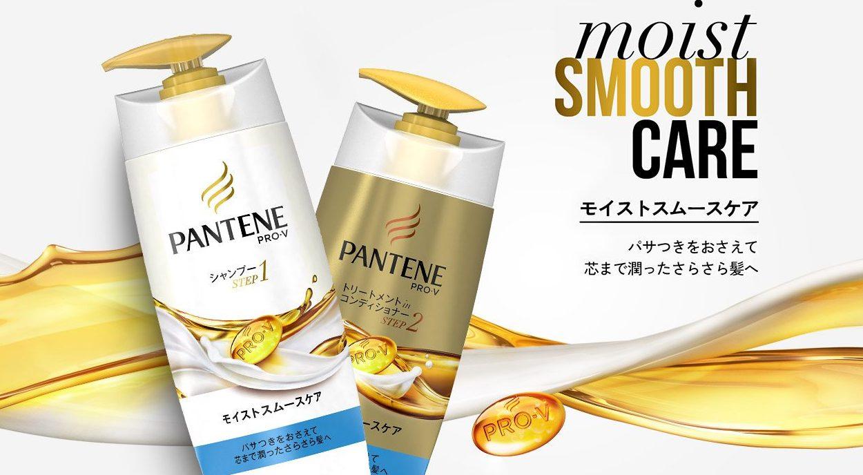 http://pantene.jp/ja-jp/product/moist-smooth-conditioner