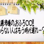 【取材②】今話題沸騰のお風呂○○!!知らない人はもう時代遅れ…?!