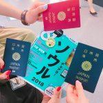 韓国に行ってみた!オルチャンの定番【チムジルバン】体験記