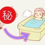 お風呂に浮いている「あの汚れ」を手軽に取ってキレイなお風呂に!