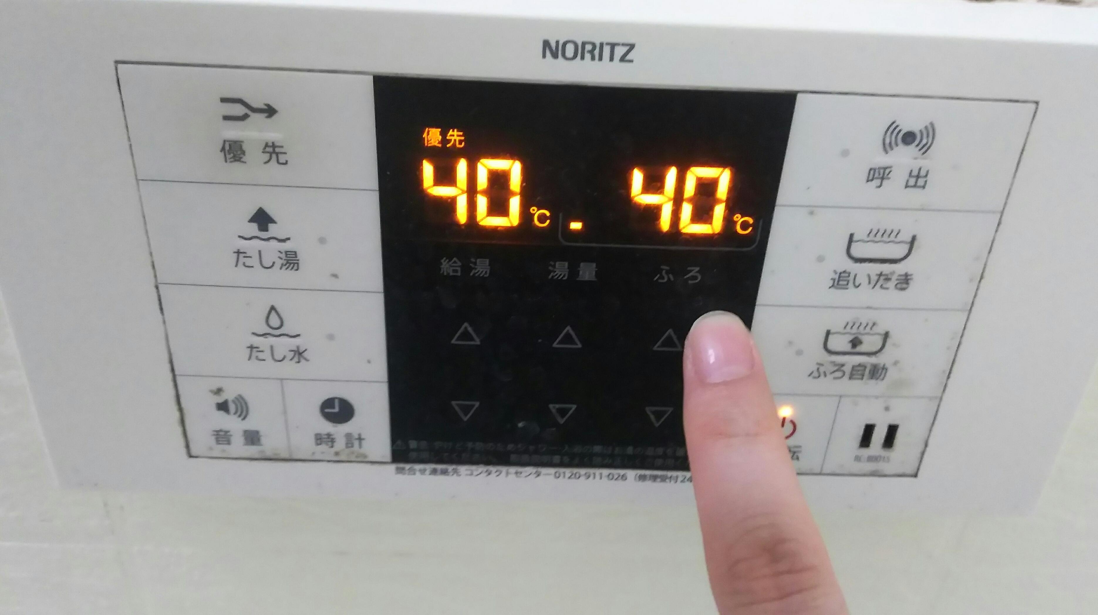 おふろを40度に設定する写真