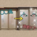 浴室ドアを○○風にアレンジしたら、オシャレ度上がった!