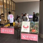 水道局がお風呂イベント!? 神戸・京都・堺の「いい風呂の日」イベントに潜入してみた