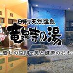 【湘南にリゾートスパ!?】湘南RESORT SPA竜泉寺の湯に行ってみた!