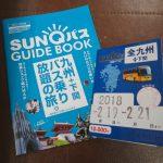 【検証】バスを3日で1万1000円分乗り回せるのか? in 九州【後編】