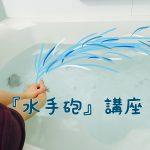 【手遊び水鉄砲!】温泉やお風呂でみんなの人気者になろう!!