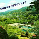 【1年でこの時期だけの大チャンス】 つつじが有名な京都市蹴上浄水場が一般公開!絶景の中で足湯はいかがですか!?