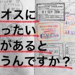 【記事で旅する】海外・ラオス編 伝統○○サウナ体験してみた!