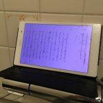 風呂タブレット選びのポイントとは?2014年のXperia Z3が2018年秋でもおすすめなワケ