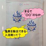 """【水道水の塩素を除去できる入浴剤!?】まるで""""○○""""の中のような気持ち良さだった"""