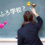 おふろヲタクの最高学府!?【おふろ学校】に行ってみた!