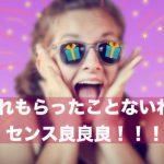 【3,000円以内】女性プレゼントならムースパフが喜ばれる!