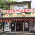 【神戸の秘湯】湊山温泉の魅力について語らせてください