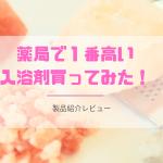 【薬局で一番高い入浴剤買ってみた!】製品紹介レビュー!!