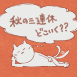 【秋の三連休先取り】 あなたの旅先のナイスなおふろリサーチ企画!!