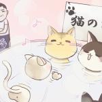「猫の湯」