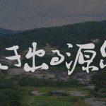 〇〇温泉郷って知ってる?