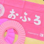 【令和2年2月23日は京都へ集合】おふろがもっと好きになるイベント「京ふろ」で1日楽しもう!【おふろ部オリジナル手ぬぐいゲットのチャンス!?】