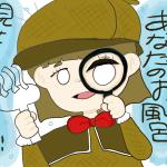 第7弾 あなたのおふろ見せてください〜たあちゃん編〜