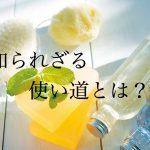 【ダイソー爆売れ洗顔グッズ】意外な使い道とは?!検証してみた!(後編)