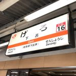 【日本三名泉】下呂温泉に行ってきた!ー前編ー