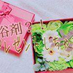 【本物の花そっくりの入浴剤?!】母の日や誕生日などのプレゼントにいかがですか?