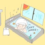 【コロナに負けるな!】おうち時間〇〇風呂のススメ!