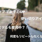 【女子力UP間違いなし?!】○○○専売のヘアケア商品とは?!