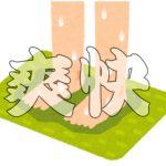 【爽快】お風呂上がりの〇〇解消アイテム