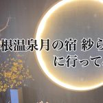 【この記事を読んで温泉気分♪】箱根温泉を紹介します