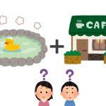 【必見!】今話題のおふろカフェ、徹底解剖!