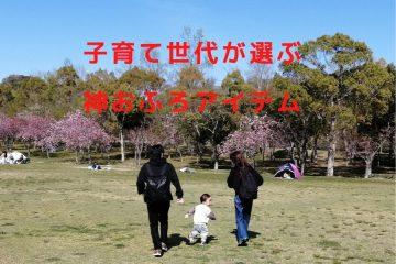 公園をかける親子