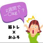 """【2週間で-〇kg!?】""""筋トレ×おふろ""""体験してみた!"""