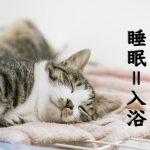 【メリットたくさん!!】睡眠の質が劇的に上がる入浴法