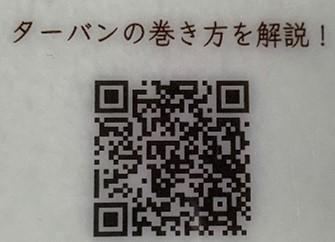 ターバンの巻き方説明QRコード
