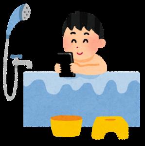 お風呂でスマートフォンを使う人